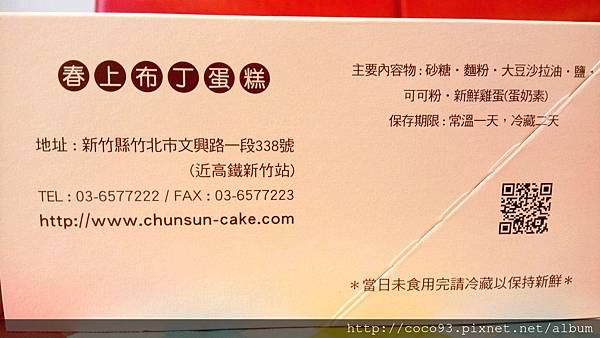 春上布丁蛋糕 (3).jpg