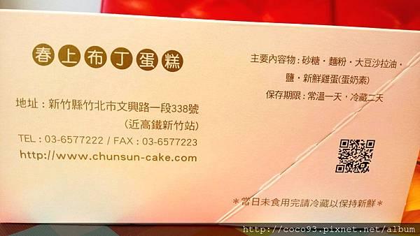 春上布丁蛋糕 (4).jpg