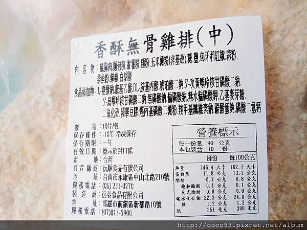 覓食良品檸檬腿肉香酥無骨雞排  (2).jpg