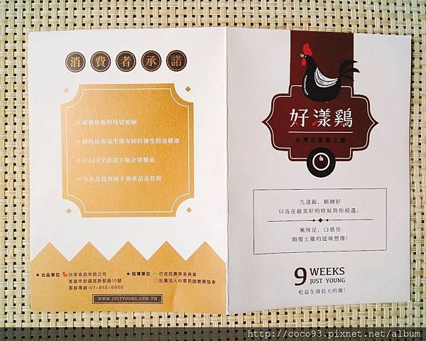 覓食良品檸檬腿肉香酥無骨雞排  (4).jpg