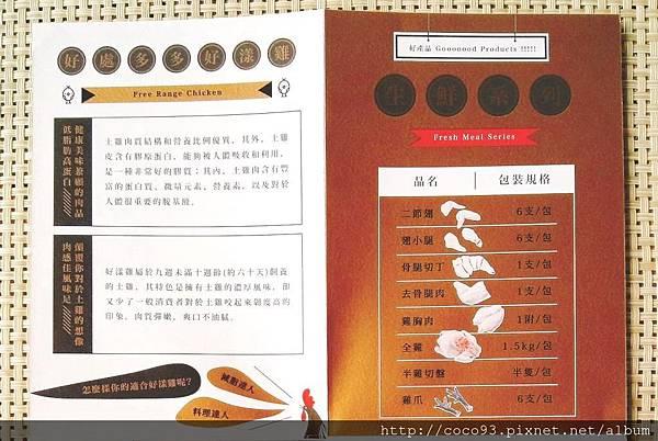 覓食良品檸檬腿肉香酥無骨雞排  (3).jpg