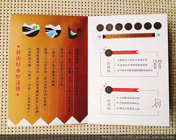 覓食良品檸檬腿肉香酥無骨雞排  (5).jpg