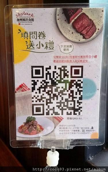 Skylark加州風洋食館士林中山北店  (48).jpg