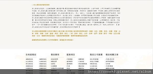 安心徵信社 (3).jpg