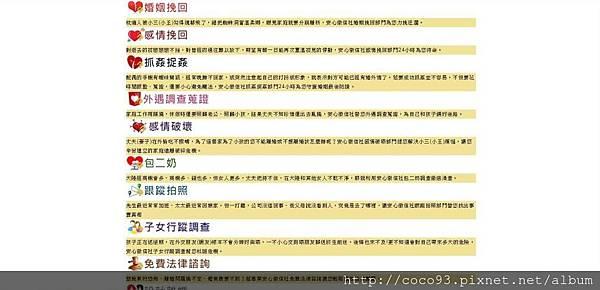 安心徵信社 (7).jpg