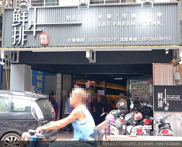 鮮牛排新莊店 (1).jpg