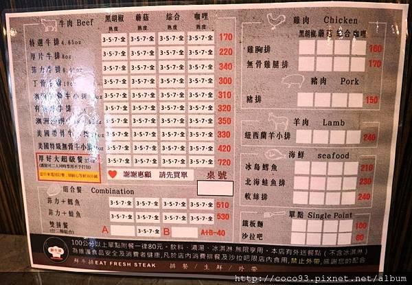 鮮牛排新莊店 (21).jpg