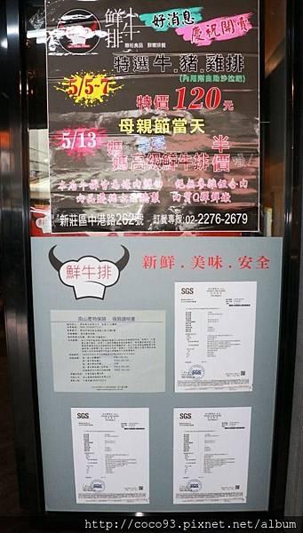 鮮牛排新莊店 (23).jpg