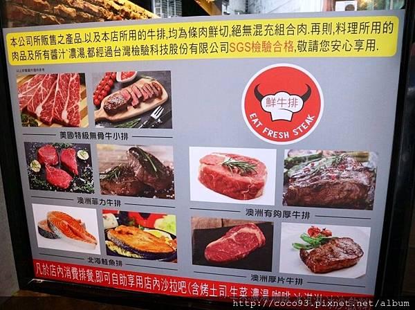 鮮牛排新莊店 (22).jpg