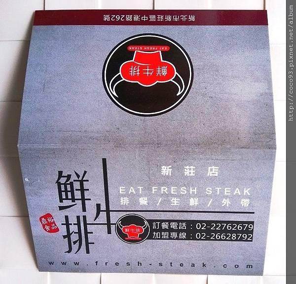 鮮牛排新莊店 (25).jpg