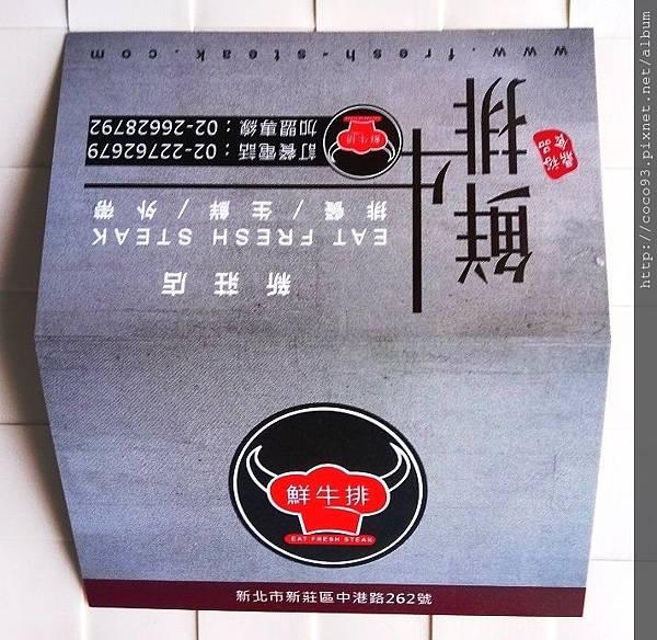鮮牛排新莊店 (26).jpg
