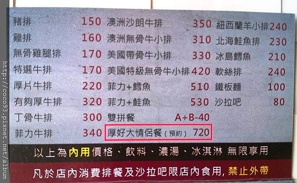鮮牛排新莊店 (27).jpg