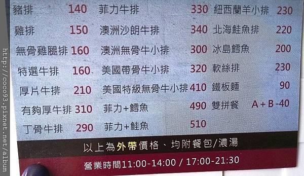 鮮牛排新莊店 (28).jpg