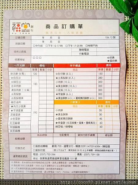 福堂餅行  (4).jpg