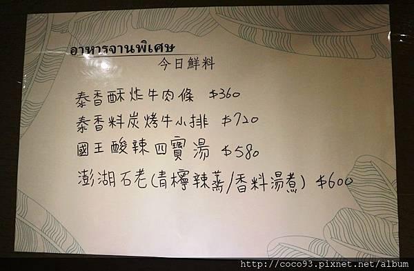 莎瓦迪卡泰國菜-Sawadica (11).jpg