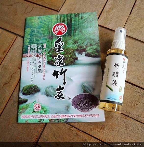皇家竹炭蒸餾竹醋液 (10).jpg