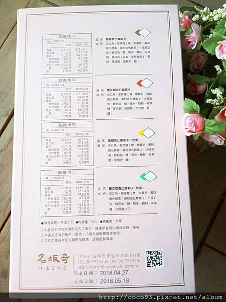 名坂奇洋菓子的店-原味夏威夷豆塔綜合杏仁摩納卡 (6).jpg