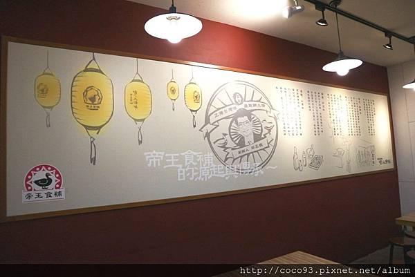帝王食補中壢 (19).JPG