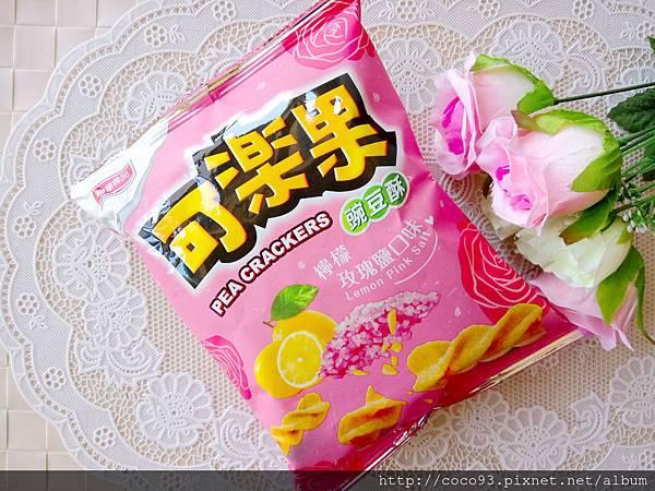 可樂果檸檬玫瑰鹽 (11).jpg