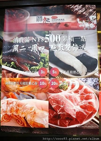 三重麻妃頂極麻辣鴛鴦鍋 (43).jpg