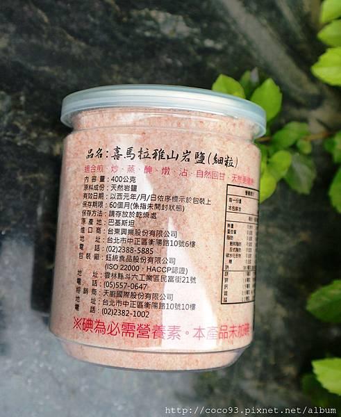 天廚喜馬拉雅山岩鹽 (2).jpg