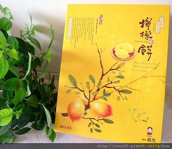 一福堂檸檬餅 (1).jpg