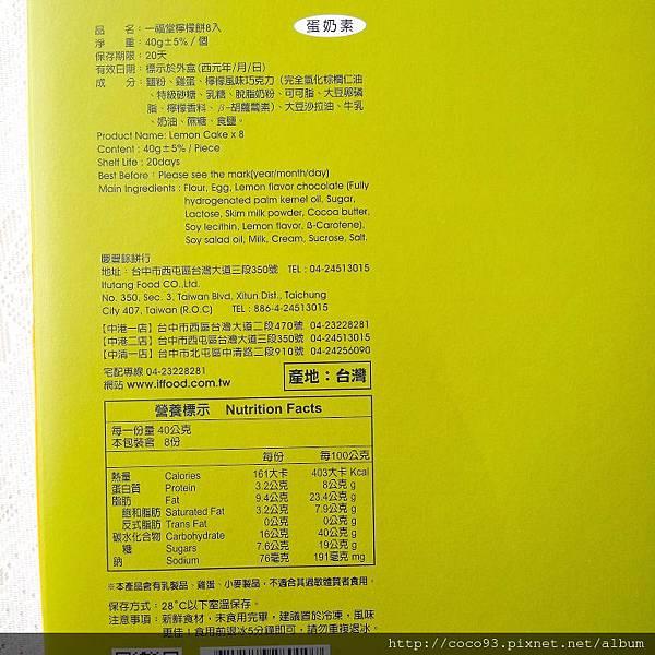 一福堂檸檬餅 (10).jpg