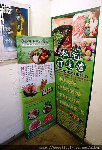 香港私宅打邊爐 (10).jpg