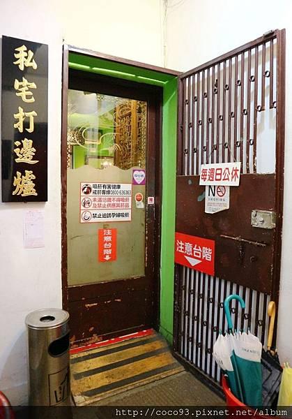 香港私宅打邊爐 (12).jpg