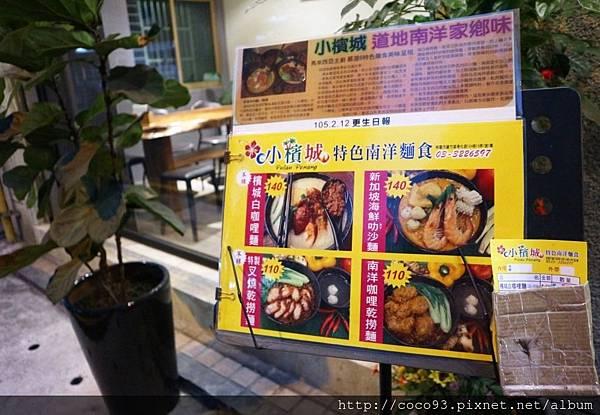 小檳城特色南洋麵食 (3).JPG
