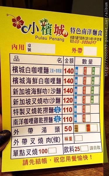 小檳城特色南洋麵食 (22).JPG
