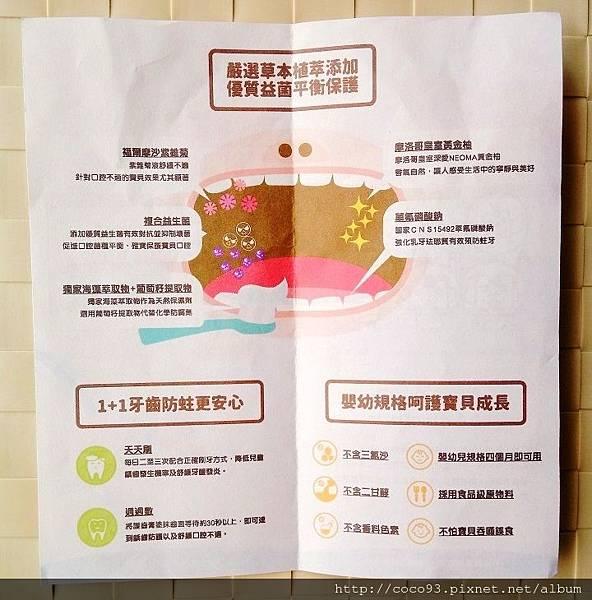 元氣小兒紫錐菊護齒膏 (21).jpg