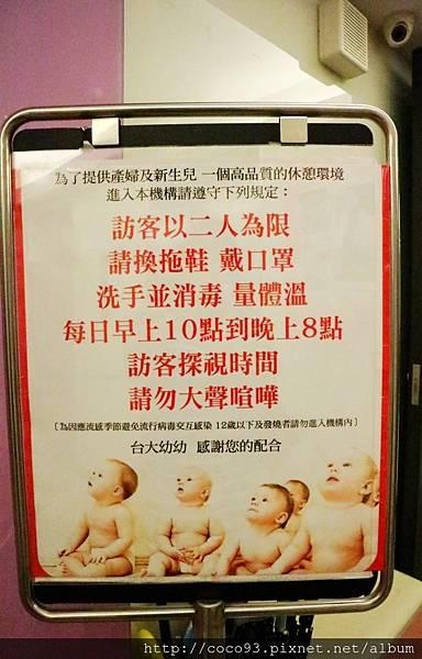 台大幼幼產後護理之家 (2).jpg