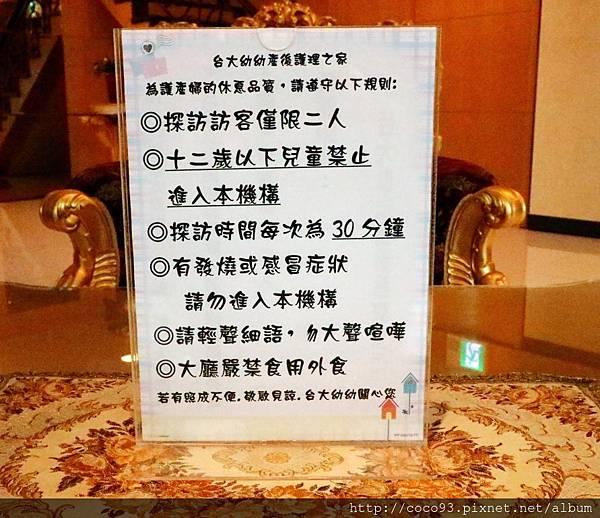 台大幼幼產後護理之家 (4).jpg