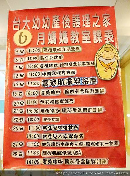 台大幼幼產後護理之家 (12).jpg