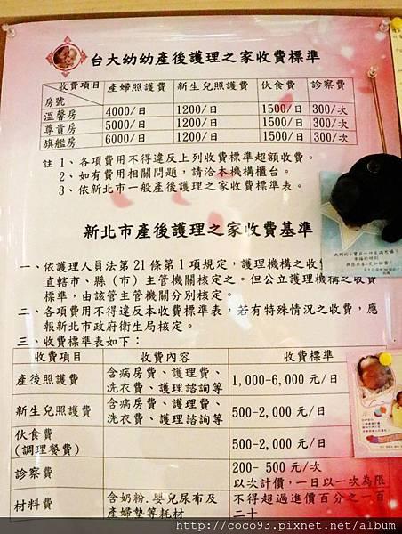 台大幼幼產後護理之家 (52).jpg