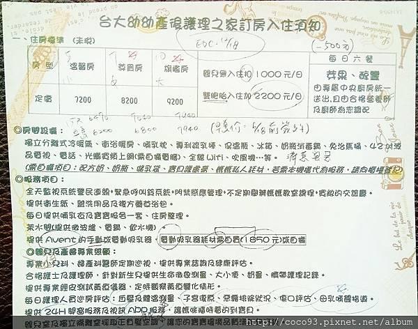 台大幼幼產後護理之家 (60).jpg