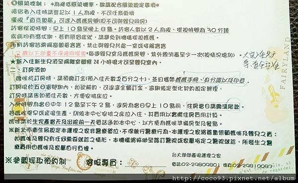 台大幼幼產後護理之家 (61).jpg