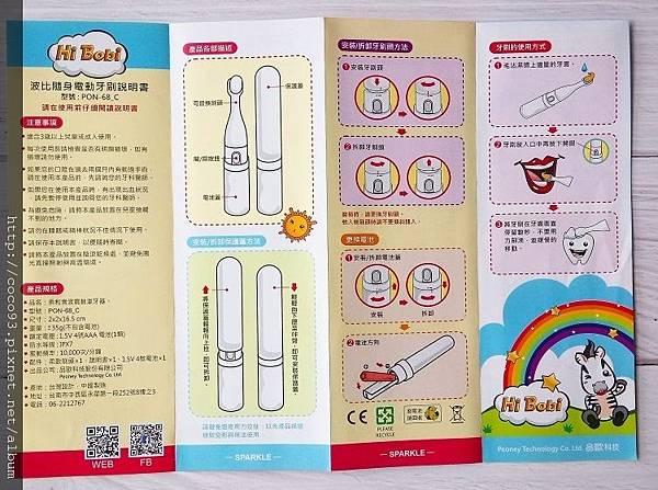 Peoney 波比 Bobi隨身電動牙刷 (14).jpg