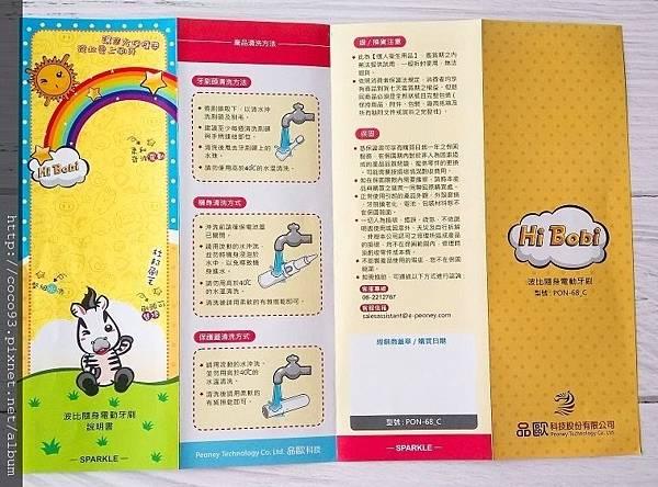 Peoney 波比 Bobi隨身電動牙刷 (15).jpg