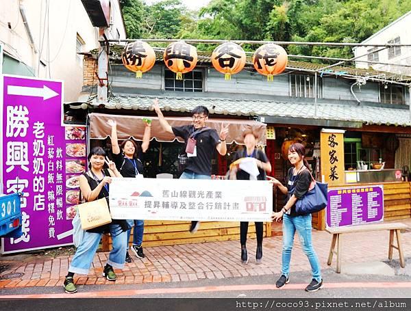 勝興老街 (4).jpg