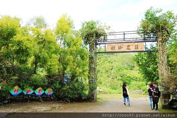 好珈農莊 (1).jpg