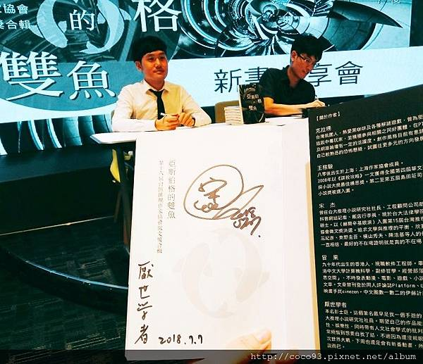 亞斯伯格的雙魚新書分享會台北場 (2).jpg