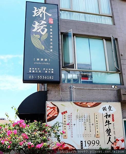 堺坊有機農場直送SHABUSHABU (1).jpg