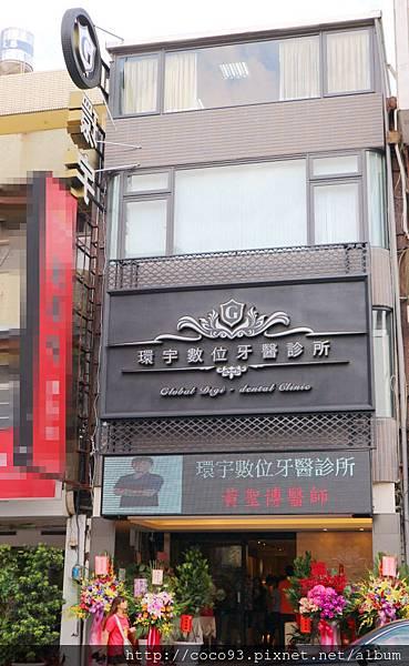 環宇數位牙醫診所開幕 (41).jpg