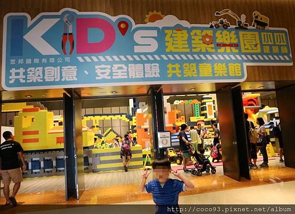KID'S建築樂園-共築童樂館 (1).jpg