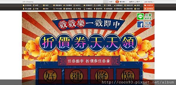 udn買東西購物中心 (3).jpg