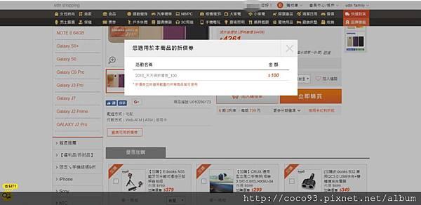 udn買東西購物中心 (9).jpg