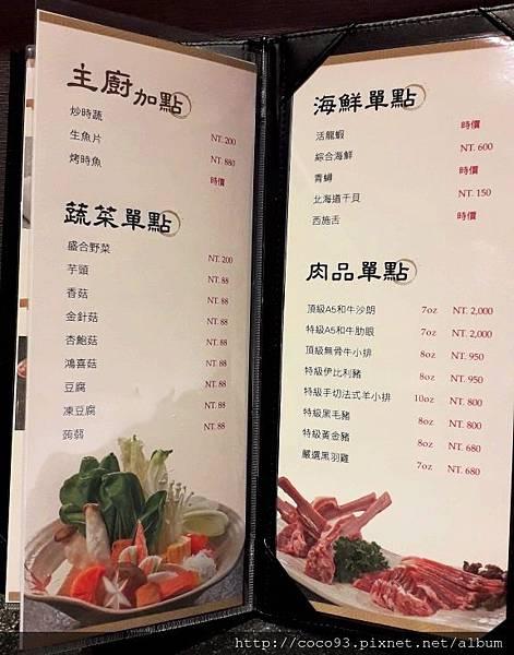 宸料理頂級鍋物 (35).jpg