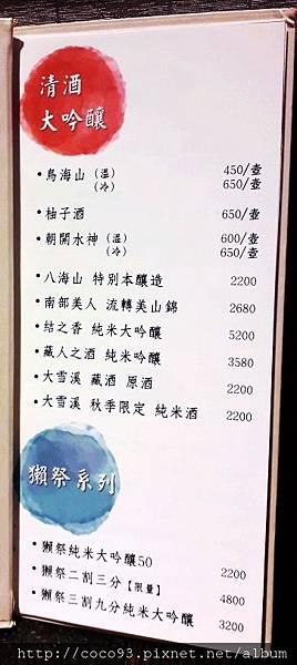 宸料理頂級鍋物 (38).jpg